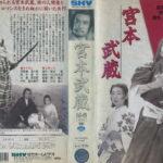 宮本武蔵 1944年版