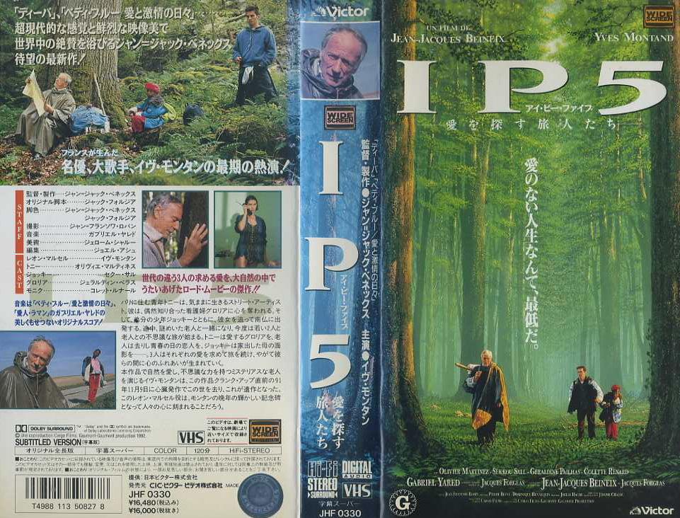 IP5 愛を探す旅人たち