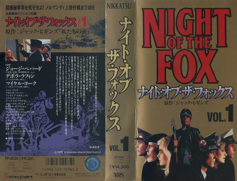 ナイト・オブ・ザ・フォックス 2巻組VHS