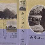 カラコルム/カラコルム・ヒンズークシ学術探検記録