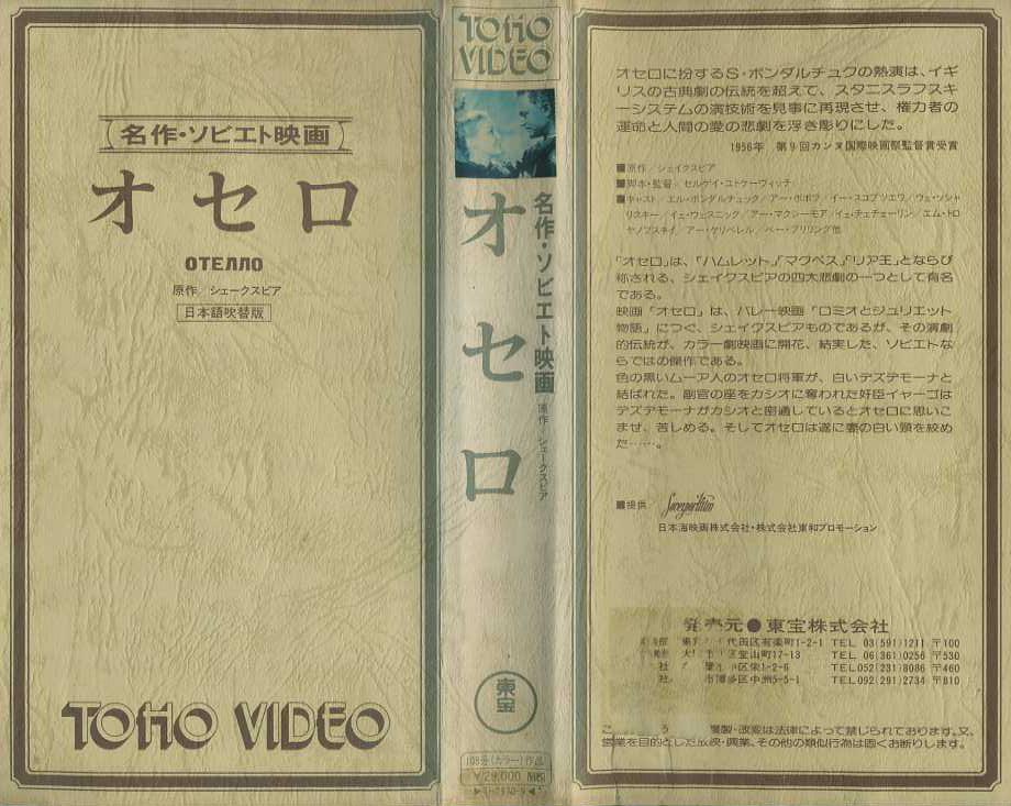 オセロ 1955年 ソ連 日本語吹替え版 108分