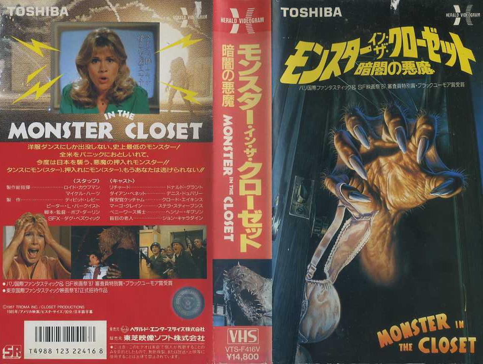 モンスター・イン・ザ・クローゼット 暗闇の悪魔