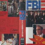 FBI アメリカを知りすぎた男 (フーバー長官)