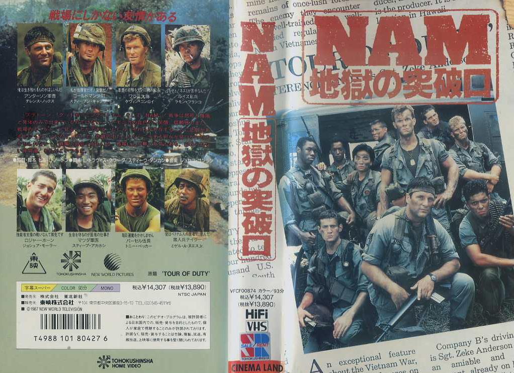 NAM/地獄の突破口