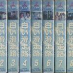 白い滑走路 VHS全9巻セット 全26話