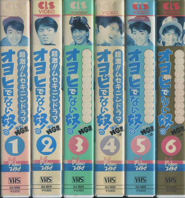 オヨビでない奴! VHS6巻セット